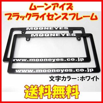 MOONEYES ライセンスフレーム ホワイト 2枚セット MG060BKMOW