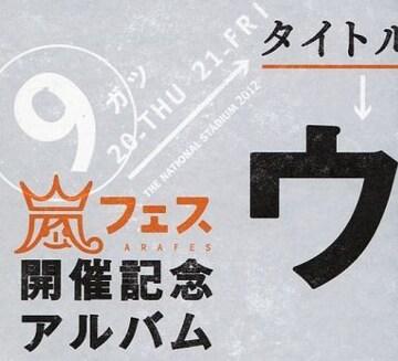 ■希少レアCD『嵐 ウラ嵐マニア(ウラアラマニア)」』