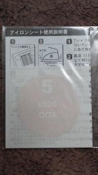 未開封美品関ジャニ∞47コン公式アイロンシート[No.5・大分]必見 オマケ
