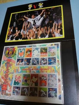 2003阪神タイガース優勝記念切手シート