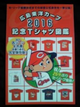 プロ野球 広島 東洋 カープ 2016 記念 Tシャツ 図鑑 本 ブック BOOK