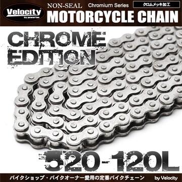 ★バイクチェーン 520-120L クロームメッキ加工  【CC03-CRM】
