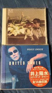 井上陽水 カヴァーアルバム 2枚セット