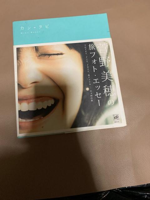 菅野美穂 写真集  < タレントグッズの