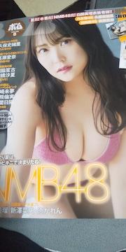 BOMB◆20/8◇No.486★白間美瑠/藤崎qs夢&小熊倫実&本間日陽/