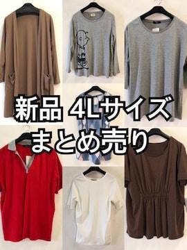 新品☆4L♪まとめ売り♪カジュアル系カーディガンも!☆d709