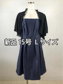 新品☆15号ボレロ付き裾フリルパーティーワンピース♪mm166