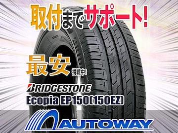 ブリヂストン Ecopia EP150(150EZ) 165/80R13インチ 4本