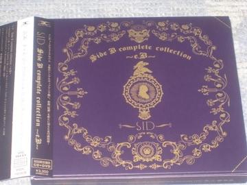 激レア!☆シド/Side B complete☆初回限定盤B/CD+DVD帯付!超美品!