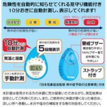 ☆携帯型熱中症計 見守りっち MK-01