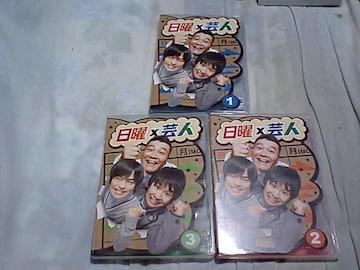 【DVD】日曜芸人(日曜×芸人)3巻セット 若林 バカリズム