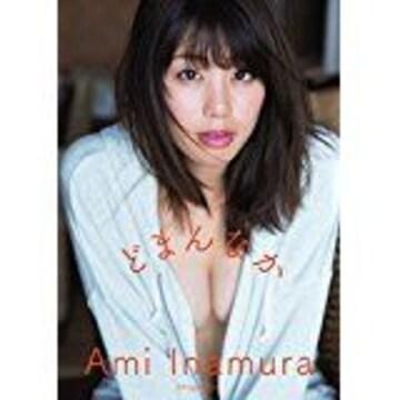 ■『稲村亜美1st写真集どまんなか』巨乳 神スイング