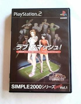 PS2 ソフト ラブスマッシュ PS2ソフト テニス ラブ☆スマッシュ