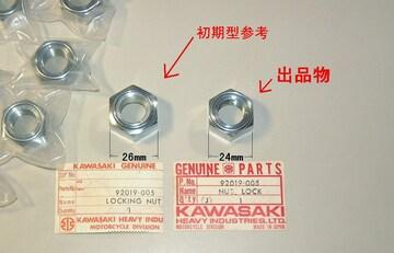 カワサキ 500SS H1前期 スイングアーム・ピボットナット 絶版