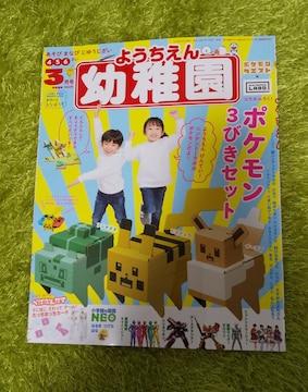 幼稚園 3月号 ポケモン 3びきセット