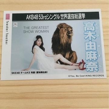 SKE48 高木由麻奈 Teacher Teacher 生写真 AKB48