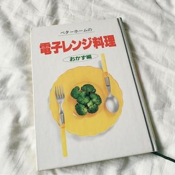 ★『電子レンジ料理 おかず編』レシピ本★