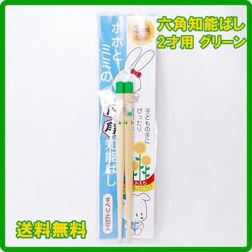 正規 日本製 六角知能箸 2才用 13cm グリーン 子供箸 箸匠せいわ