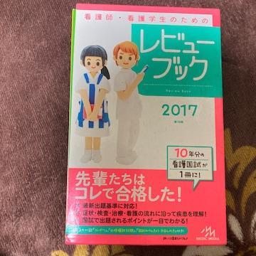 訳あり 「看護師・看護学生のためのレビューブック」