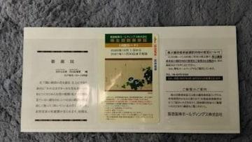 阪急阪神HD株主優待乗車証4回 有効期限2021年11月30日