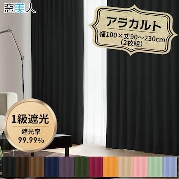 高級遮光1級カーテン! 幅100×丈200cm BK2枚組【窓美人】