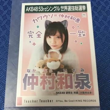 SKE48 仲村和泉 Teacher Teacher 生写真 AKB48