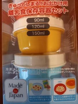★新品未使用未開封★離乳食保存容器3個セット★