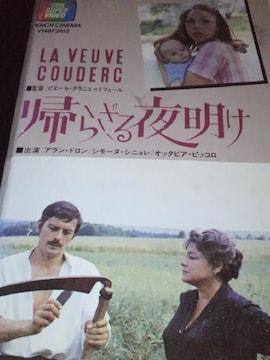 廃版VHS*入手困難>アラン・ドロン主演'1971年帰らざる夜明け