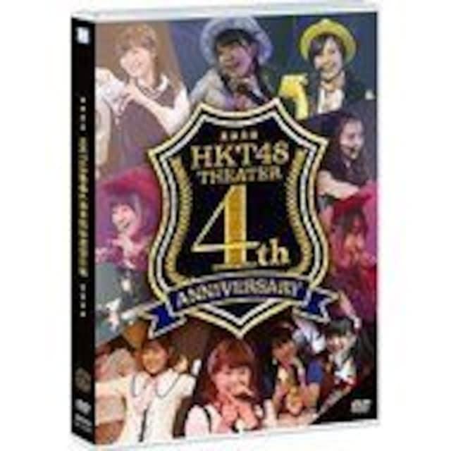 ■DVD『HKT48劇場4周年記念特別公演』宮脇咲良  < タレントグッズの