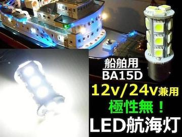 メール便可!無極性BA15D/12V24V船舶LED航海灯/白色電球/在庫多数