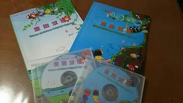 中国語の本2冊セット☆CD付☆子供用