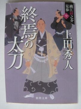 終焉の太刀: 織江緋之介見参 七 〈新装版〉