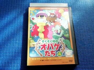 DVD ぞくぞく村のオバケたち 4巻