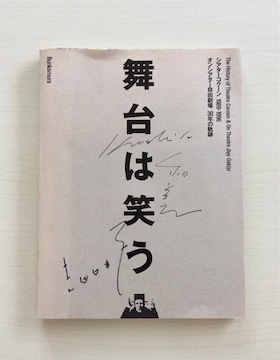 サイン入り写真集『舞台は笑う』自由劇場!