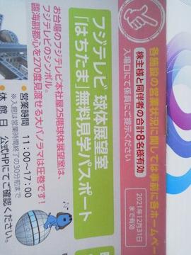 フジテレビ球体展望室「はちたま」無料見学パスポート・鴨川シーワールド割引券