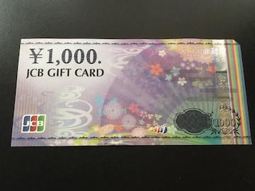 【商品券】JCBギフトカード 1000円分☆同梱発送/ポイント可