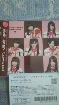 超レア!☆渡り廊下走り隊/バレンタイン・キッス☆初回盤/CD+DVD帯付/美品!