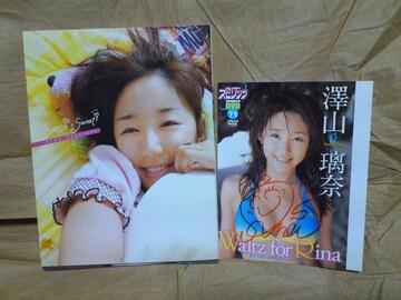 澤山璃奈 写真集とサイン