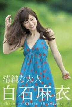 ■『清純な大人 白石麻衣 写真集』乃木坂46美人アイドルまいやん