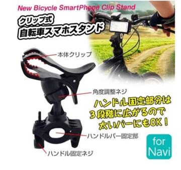 自転車携帯ホルダー