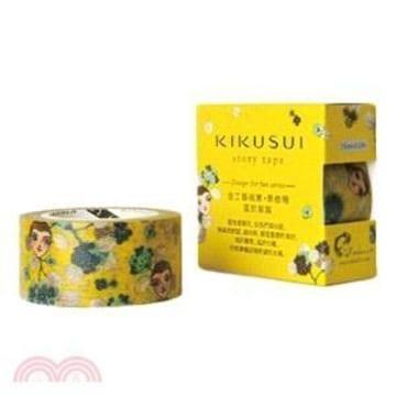 台湾製KIKUSUI story tape匿於紫陽マスキングテープ