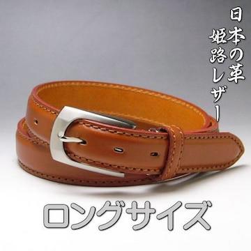 姫路レザー 本革 ビジネス ベルトロング53キャメル新