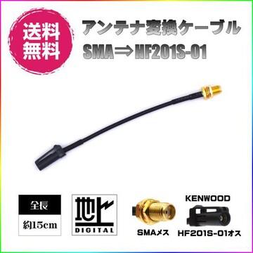 【送料無料】 新品 SMAメス-HF201S-01オス アンテナ変換ケーブル