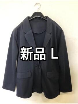 新品☆L柔らかストレッチ紺ジャケット オンorオフにも☆m217