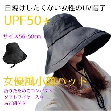 レディース 春 夏 帽子 黒 コットン ワイヤー仕様 ハット