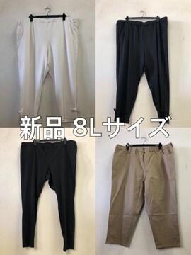 新品☆8Lのびのびパンツや短めパンツまとめ売りセット☆j536