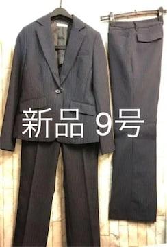 新品☆9号2パンツスーツセット紺×ストライプ洗える☆bb784