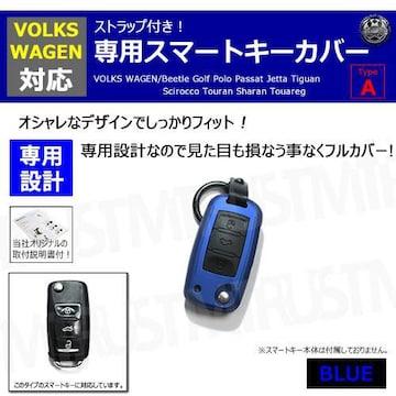 超LED】フォルクスワーゲン 専用スマートキー カバー TypeA ストラップ付 ブルー