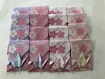 ハンドメイド 桜柄折り紙2 鶴折ポチ袋 16枚 お祝い
