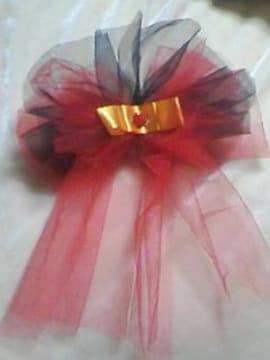 送込〓浴衣帯〓飾り 赤&黒〓山吹色のリボン